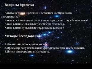 Вопросы проекта: Какова история изучения и освоения космического пространства