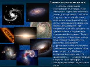Влияние человека на космос С началом космических исследований атмосферы Земли