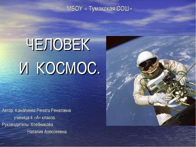 МБОУ « Тумакская СОШ» Автор: Каналиева Рената Ренатовна ученица 4 «А» класса....