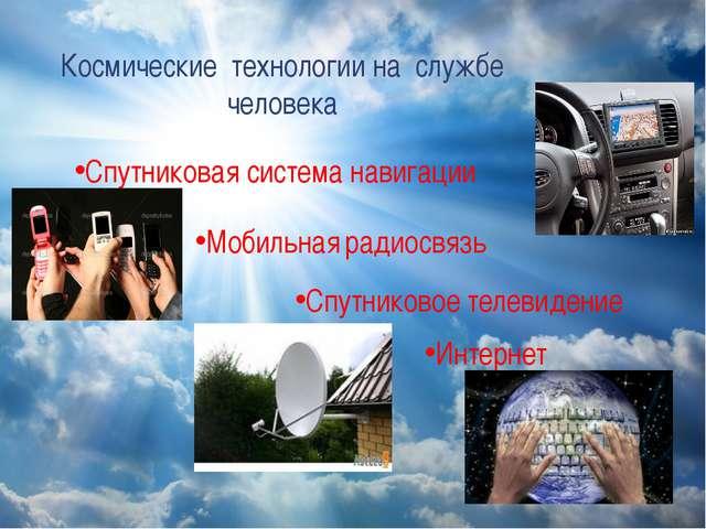 Космические технологии на службе человека Спутниковая система навигации Спутн...