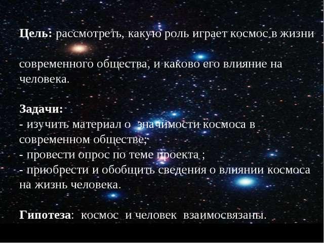Цель: рассмотреть, какую роль играет космос в жизни современного общества, и...