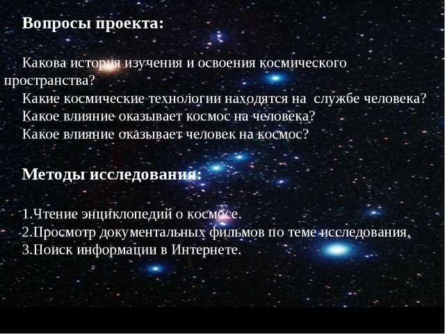 Вопросы проекта: Какова история изучения и освоения космического пространства...