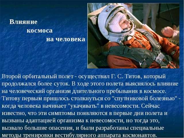 Влияние космоса на человека Второй орбитальный полет - осуществил Г. С. Тито...
