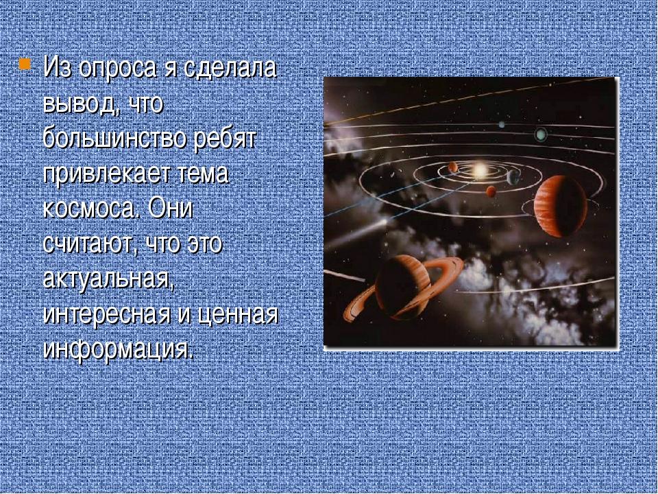 Из опроса я сделала вывод, что большинство ребят привлекает тема космоса. Они...