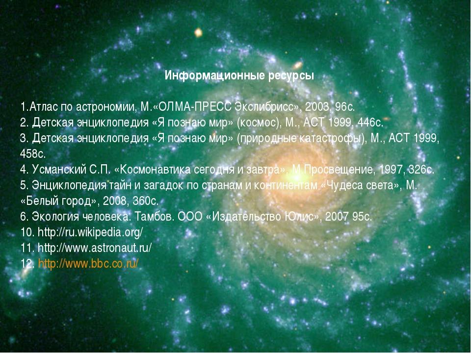 Информационные ресурсы Атлас по астрономии, М.«ОЛМА-ПРЕСС Экслибрисс», 2003,...