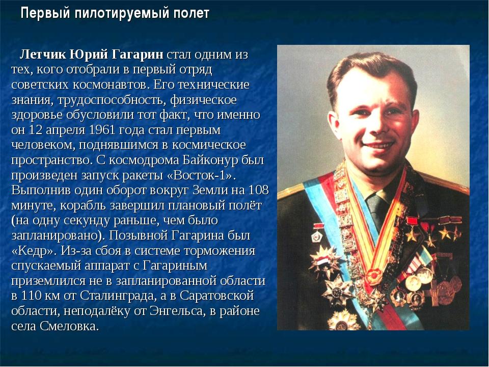 Первый пилотируемый полет Летчик Юрий Гагарин стал одним из тех, кого отобра...