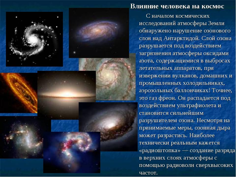 Влияние человека на космос С началом космических исследований атмосферы Земли...