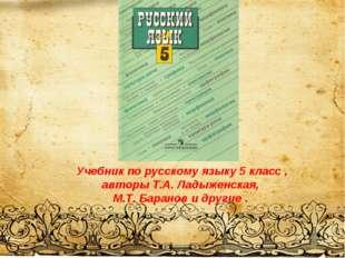 Учебник по русскому языку 5 класс , авторы Т.А. Ладыженская, М.Т. Баранов и д