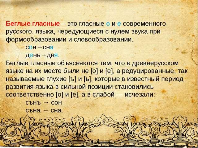 Беглые гласные – это гласные о и е современного русского. языка, чередующиеся...