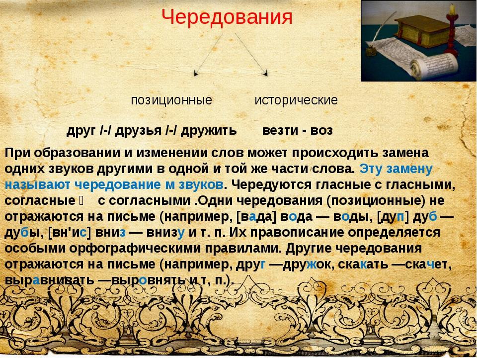 Чередования позиционные исторические друг /-/ друзья /-/ дружить везти - воз...