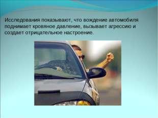 Исследования показывают, что вождение автомобиля поднимает кровяное давление,