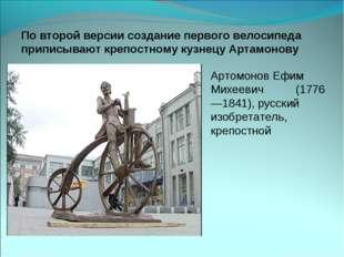 По второй версии создание первого велосипеда приписывают крепостному кузнецу
