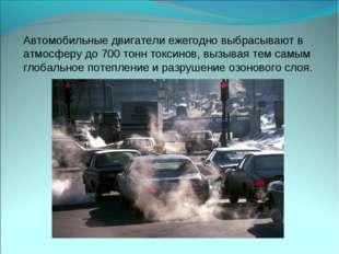 Автомобильные двигатели ежегодно выбрасывают в атмосферу до 700 тонн токсинов