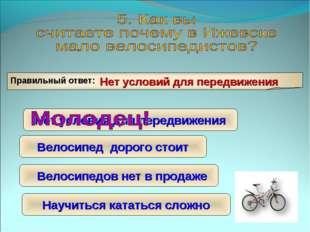 Правильный ответ: Нет условия для передвижения Нет условий для передвижения В