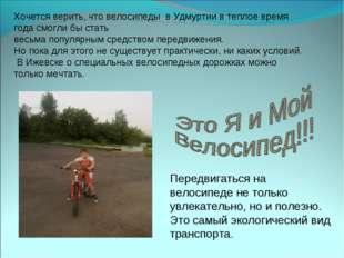 Хочется верить, что велосипеды в Удмуртии в теплое время года смогли бы стать