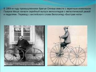 В 1864-м году промышленники братья Оливье вместе с каретным инженером Пьером