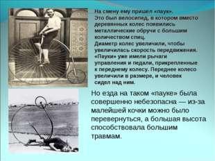 На смену ему пришел «паук». Это был велосипед, в котором вместо деревянных ко