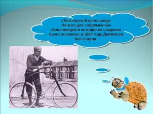 «Безопасный велосипед» Начало для современных велосипедов в истории их создан