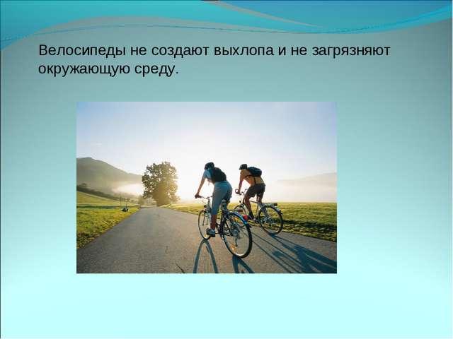 Велосипеды не создают выхлопа и не загрязняют окружающую среду.