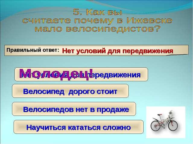 Правильный ответ: Нет условия для передвижения Нет условий для передвижения В...