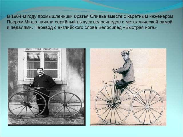 В 1864-м году промышленники братья Оливье вместе с каретным инженером Пьером...