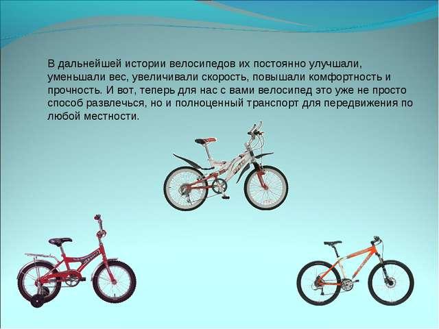 В дальнейшей истории велосипедов их постоянно улучшали, уменьшали вес, увелич...