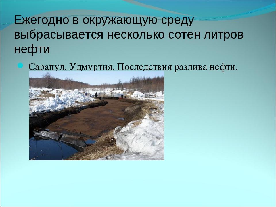 Ежегодно в окружающую среду выбрасывается несколько сотен литров нефти Сарап...