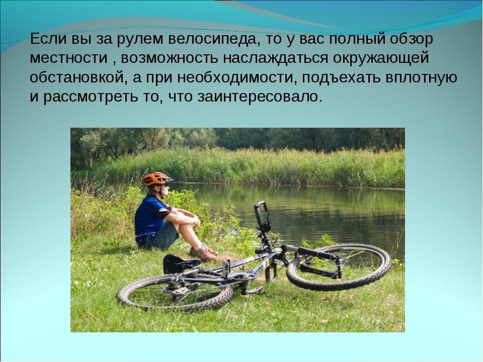 Если вы за рулем велосипеда, то у вас полный обзор местности , возможность на...