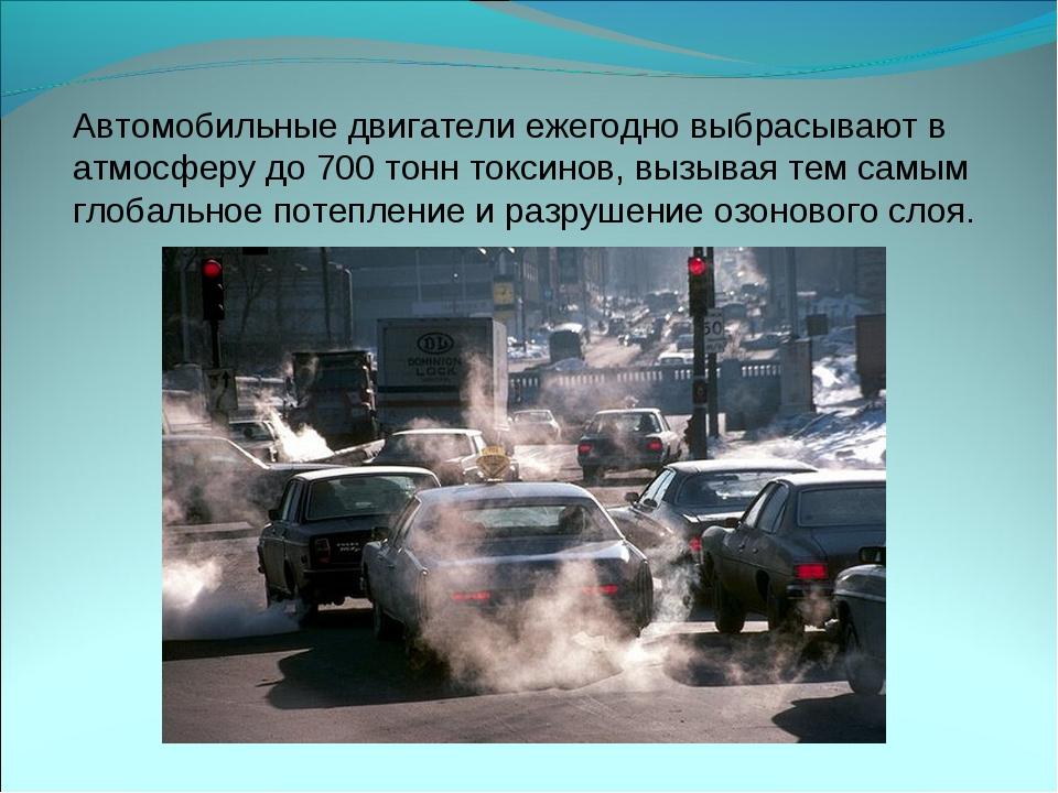 Автомобильные двигатели ежегодно выбрасывают в атмосферу до 700 тонн токсинов...