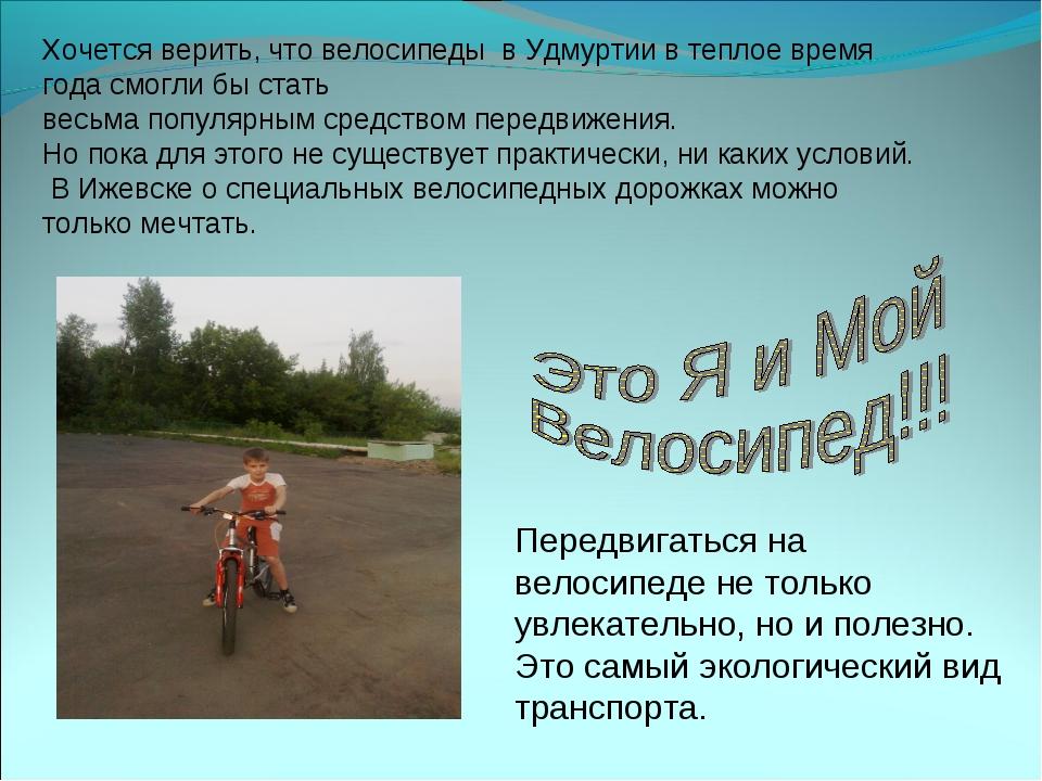 Хочется верить, что велосипеды в Удмуртии в теплое время года смогли бы стать...