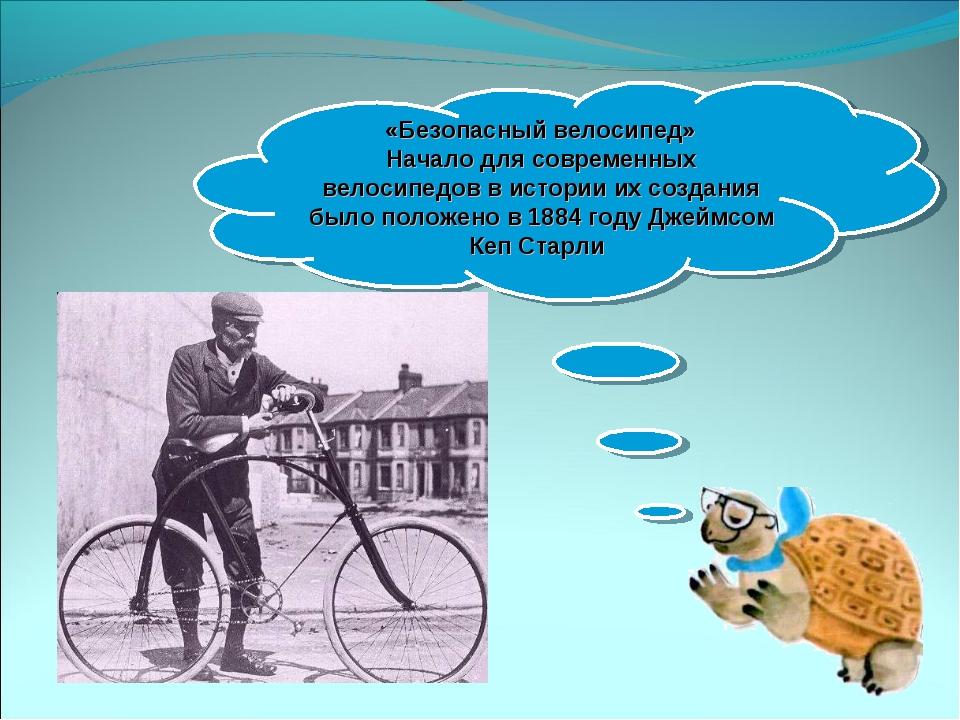«Безопасный велосипед» Начало для современных велосипедов в истории их создан...