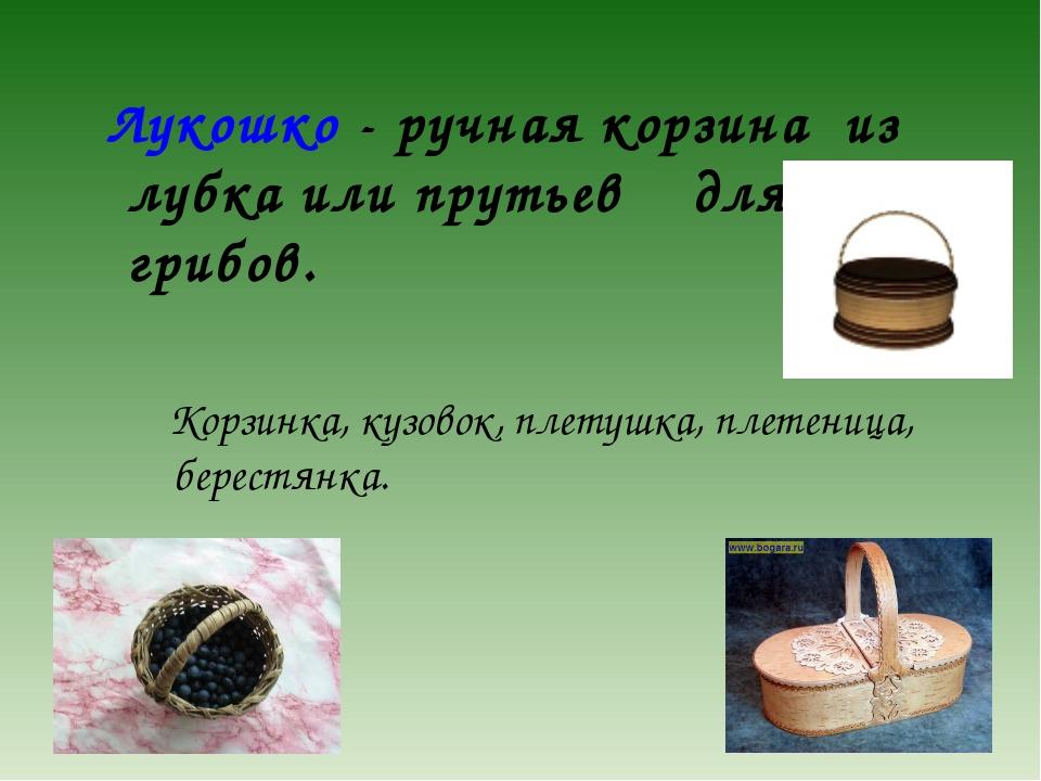 Лукошко - ручная корзина из лубка или прутьев для ягод, грибов. Корзинка, ку...