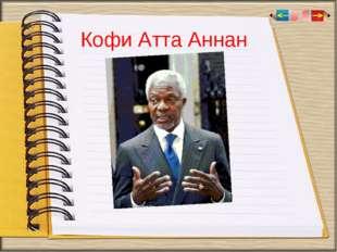 Кофи Атта Аннан