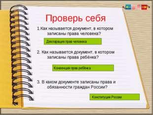 Проверь себя 1.Как называется документ, в котором записаны права человека? 2