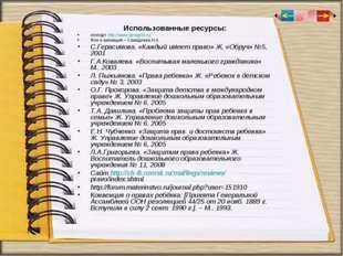 Использованные ресурсы: клипарт http://www.lenagold.ru/ Фон и анимация – Хам