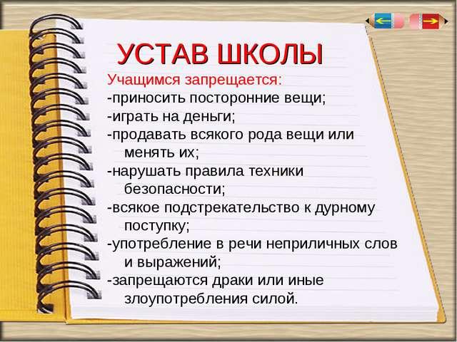 УСТАВ ШКОЛЫ Учащимся запрещается: -приносить посторонние вещи; -играть на ден...
