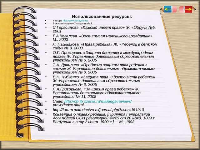 Использованные ресурсы: клипарт http://www.lenagold.ru/ Фон и анимация – Хам...