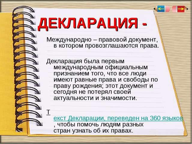 ДЕКЛАРАЦИЯ - Международно – правовой документ, в котором провозглашаются прав...