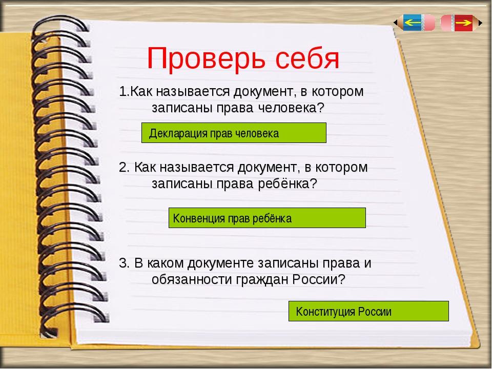 Проверь себя 1.Как называется документ, в котором записаны права человека? 2...