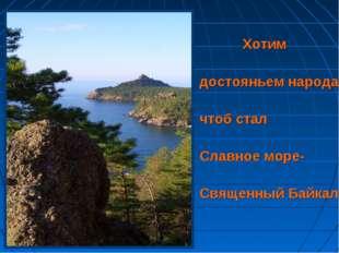 Хотим достояньем народа чтоб стал Славное море- Священный Байкал.