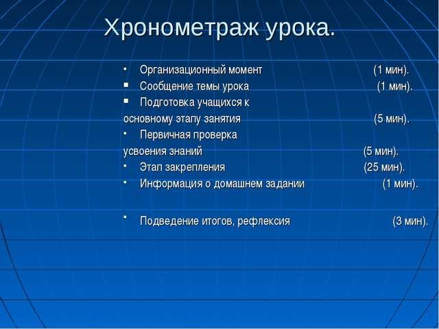 Хронометраж урока. Организационный момент (1 мин). Сообщение темы урока (1 ми...
