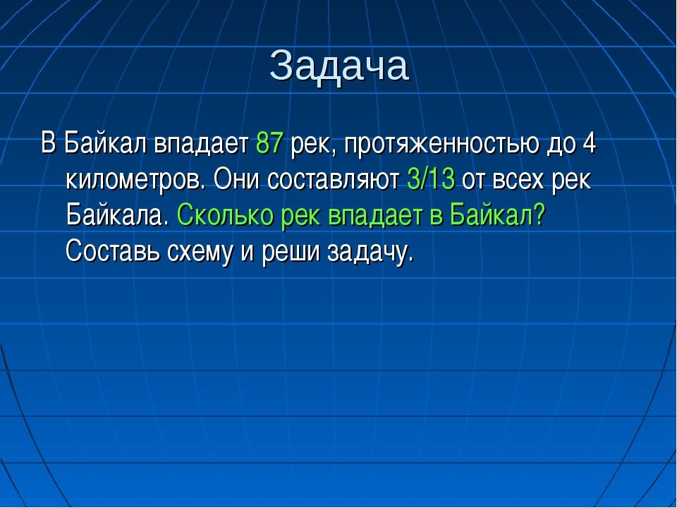 Задача В Байкал впадает 87 рек, протяженностью до 4 километров. Они составляю...