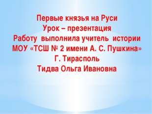 Первые князья на Руси Урок – презентация Работу выполнила учитель истории МОУ