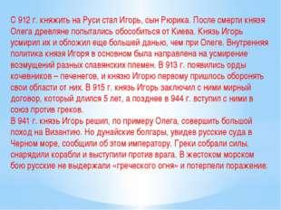 С 912 г. княжить на Руси стал Игорь, сын Рюрика. После смерти князя Олега дре