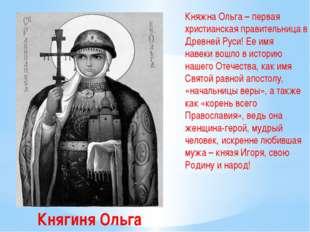 Княжна Ольга – первая христианская правительница в Древней Руси! Ее имя навек