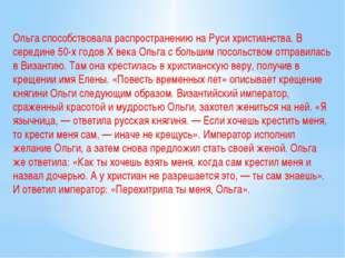 Ольга способствовала распространению на Руси христианства. В середине 50-х го