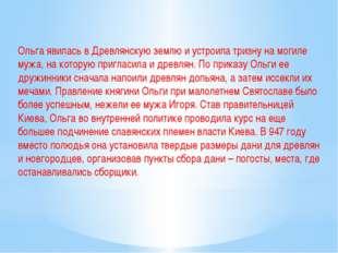 Ольга явилась в Древлянскую землю и устроила тризну на могиле мужа, на котору