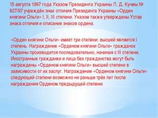 15 августа 1997 года Указом Президента Украины Л. Д. Кучмы № 827/97 учреждён