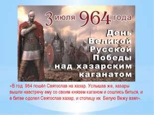 «В год 964 пошёл Святослав на хазар. Услышав же, хазары вышли навстречу ему с