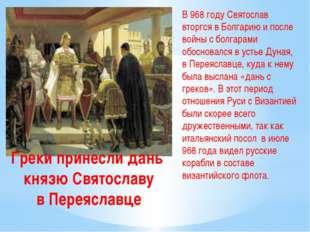 В 968 году Святослав вторгся в Болгарию и после войны с болгарами обосновался